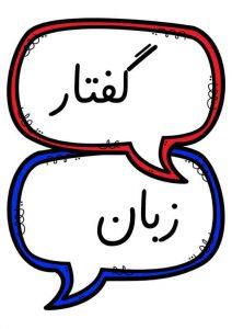 تفاوت گفتار و زبان چیست؟