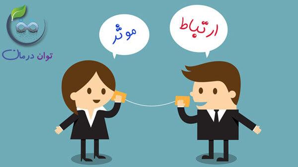 اصول برقراری ارتباط موثر