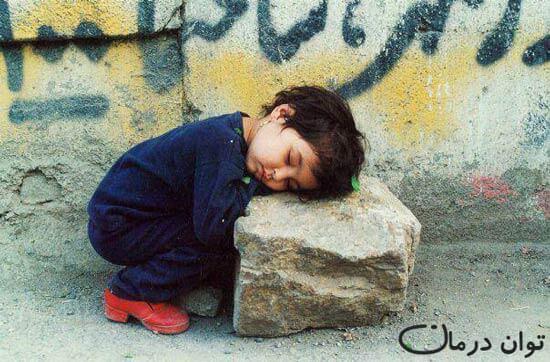 کودکان خیابانی ایران