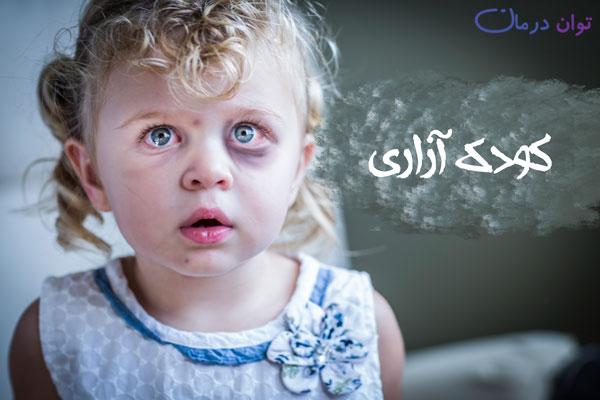 کودک آزاری چیست؟