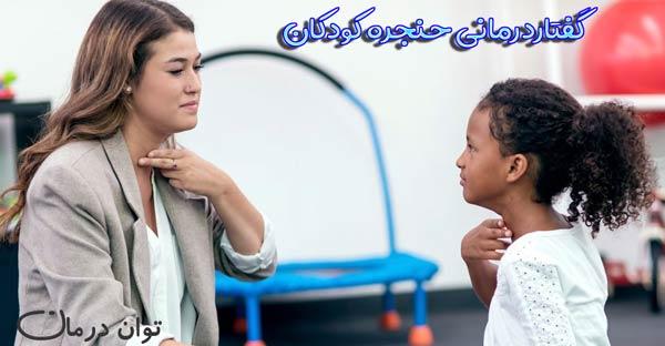 گفتاردرمانی حنجره کودکان