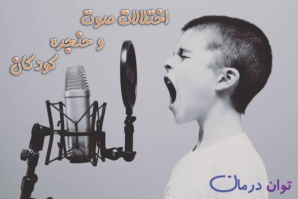 اختلالات صوت در کودکان