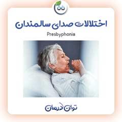 اختلالات صدای سالمندان