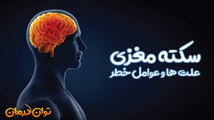 علت ها و عوامل خطر سکته مغزی