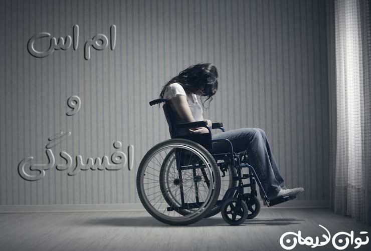 بیماری ام اس و افسردگی