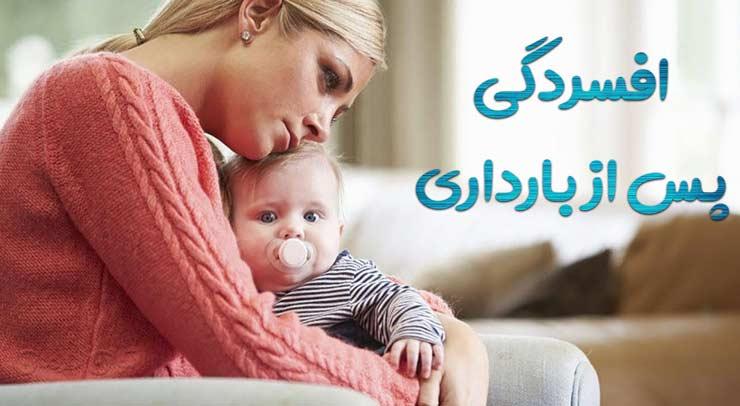افسردگی پس از بارداری