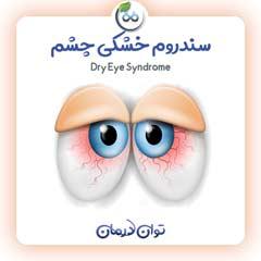 سندرم خشکی چشم