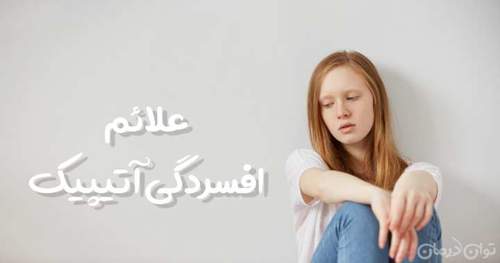علائم افسردگی آتیپیک یا غیرمعمول