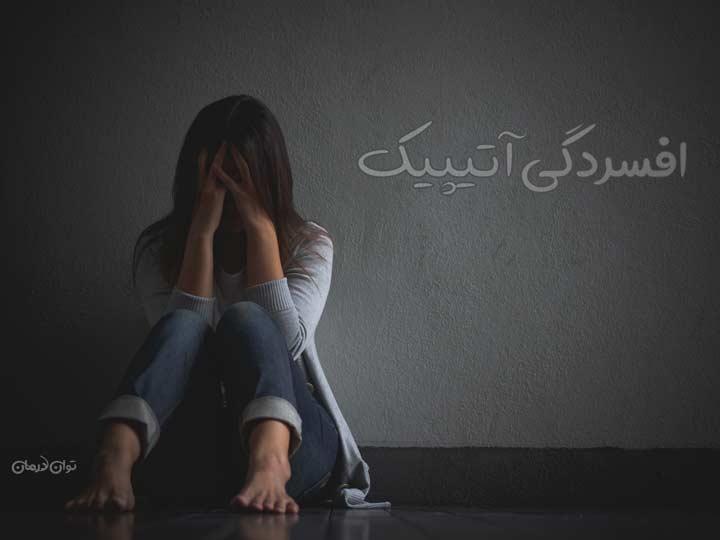 افسردگی آتیپیک چیست؟