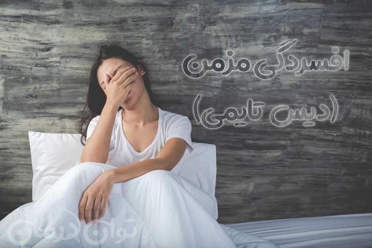افسردگی مزمن چیست؟